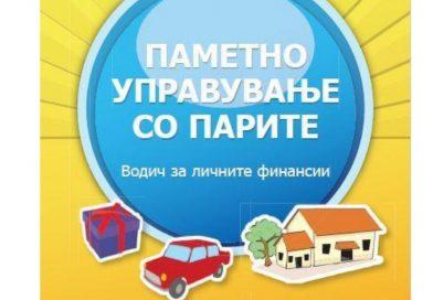 """Народната банка ја објави публикацијата """"Паметно управување со парите – водич за личните финансии"""""""