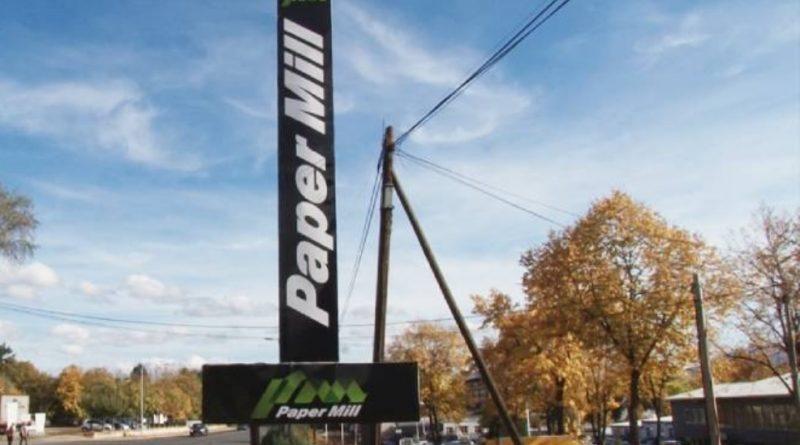 """""""Пејпер Мил"""": Ги задржуваме вработените, се надеваме на рестартирање на фабриката"""